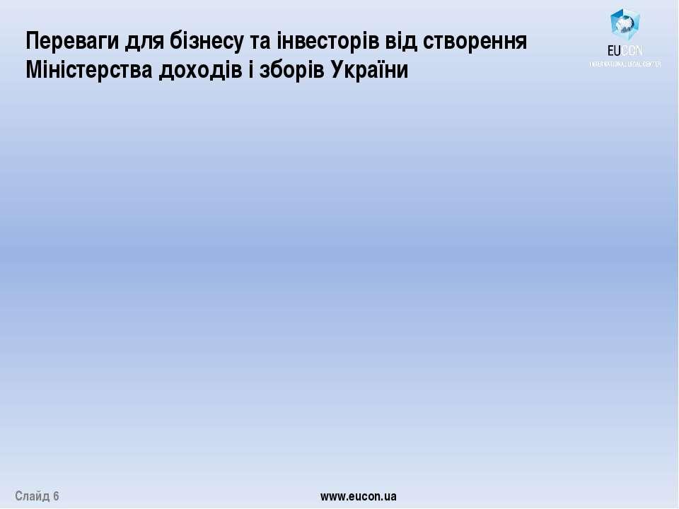 Слайд 6 www.eucon.ua Переваги для бізнесу та інвесторів від створення Міністе...