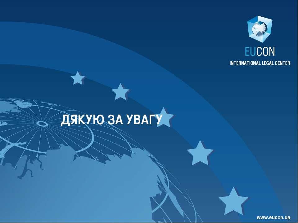 www.eucon.ua ДЯКУЮ ЗА УВАГУ