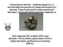 Самородное железо - крайняя редкость, в чистом виде встречается в виде метеор...