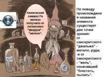 По поводу происхождения названия элемента существует две точки зрения: от сан...