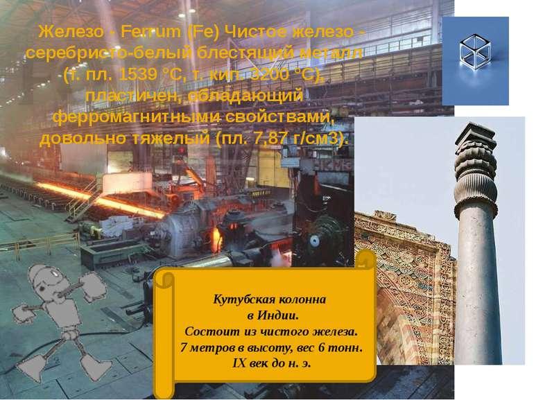 Железо - Ferrum (Fe) Чистое железо - серебристо-белый блестящий металл (т....