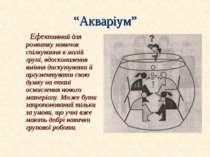 """""""Акваріум"""" Ефективний для розвитку навичок спілкування в малій групі, вдоскон..."""