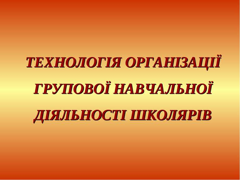 ТЕХНОЛОГІЯ ОРГАНІЗАЦІЇ ГРУПОВОЇ НАВЧАЛЬНОЇ ДІЯЛЬНОСТІ ШКОЛЯРІВ