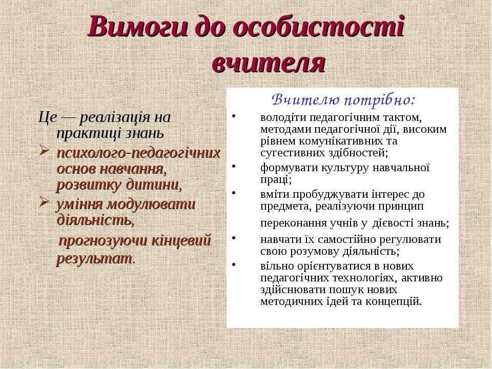 Вимоги до особистості вчителя Це — реалізація на практиці знань психолого-пед...