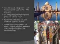 Самий перший університет у світі був заснований в цій країні в 700 році д.н.е...