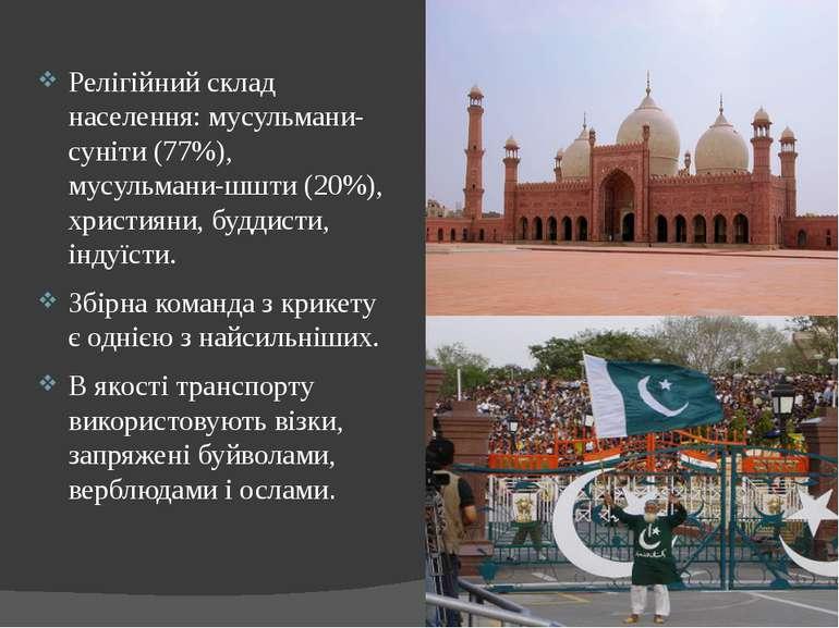 Релігійний склад населення: мусульмани-суніти (77%), мусульмани-шшти (20%), х...
