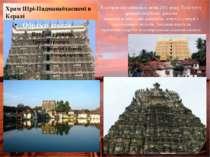 Храм Шрі-Падманабхасвамі в Кералі Вісторію вінувійшоввлипні 2011року.То...