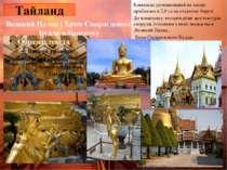 Тайланд Комплекс розташований на площі приблизно в 2,6 га на східному березі...