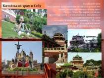 Китайський храм в Себу Китайськийхрам побудованийпредставникамикитайської...
