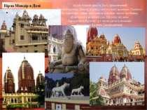 Бірла Мандір в Делі Індуїстськийхрам вДелі, присвячений Лакшмінараяну(Віш...