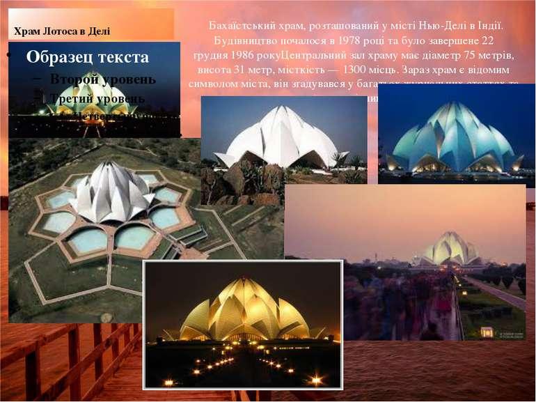 Храм Лотоса в Делі Бахаїстськийхрам, розташований у містіНью-ДелівІндії....