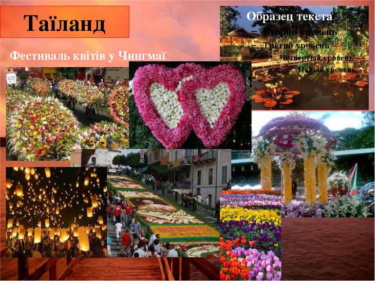 Таїланд Фестиваль квітів у Чингмаї