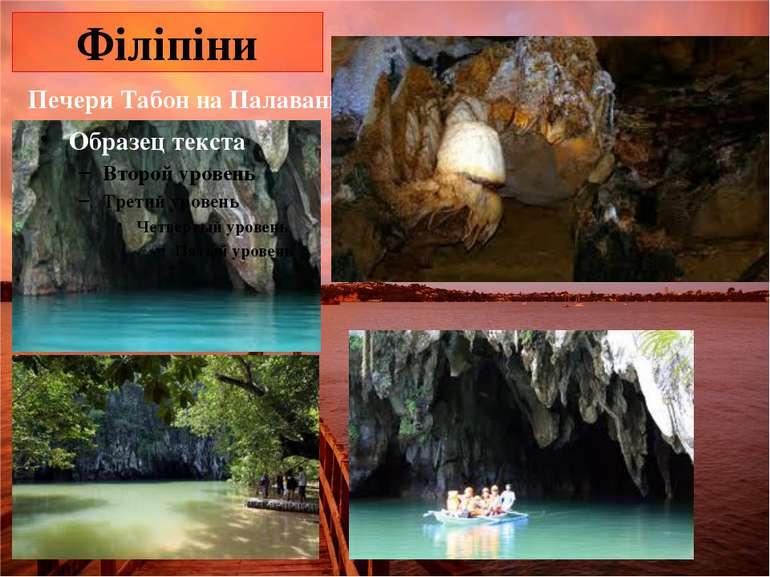 Філіпіни Печери Табон на Палавані
