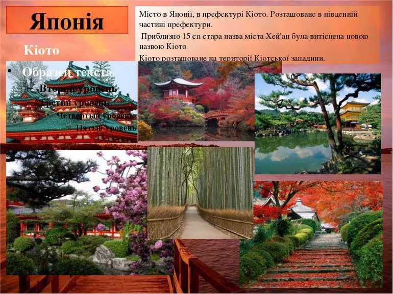 Японія МістовЯпонії, в префектуріКіото. Розташоване в південній частині пр...