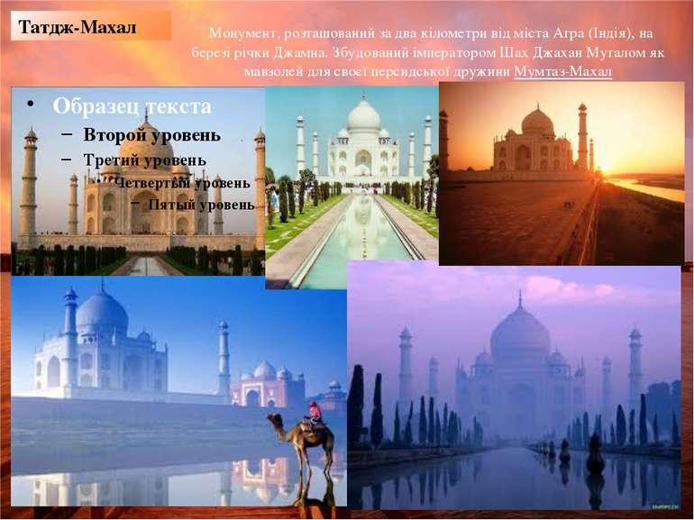 Татдж-Махал Монумент, розташований за два кілометри від містаАгра(Індія), ...