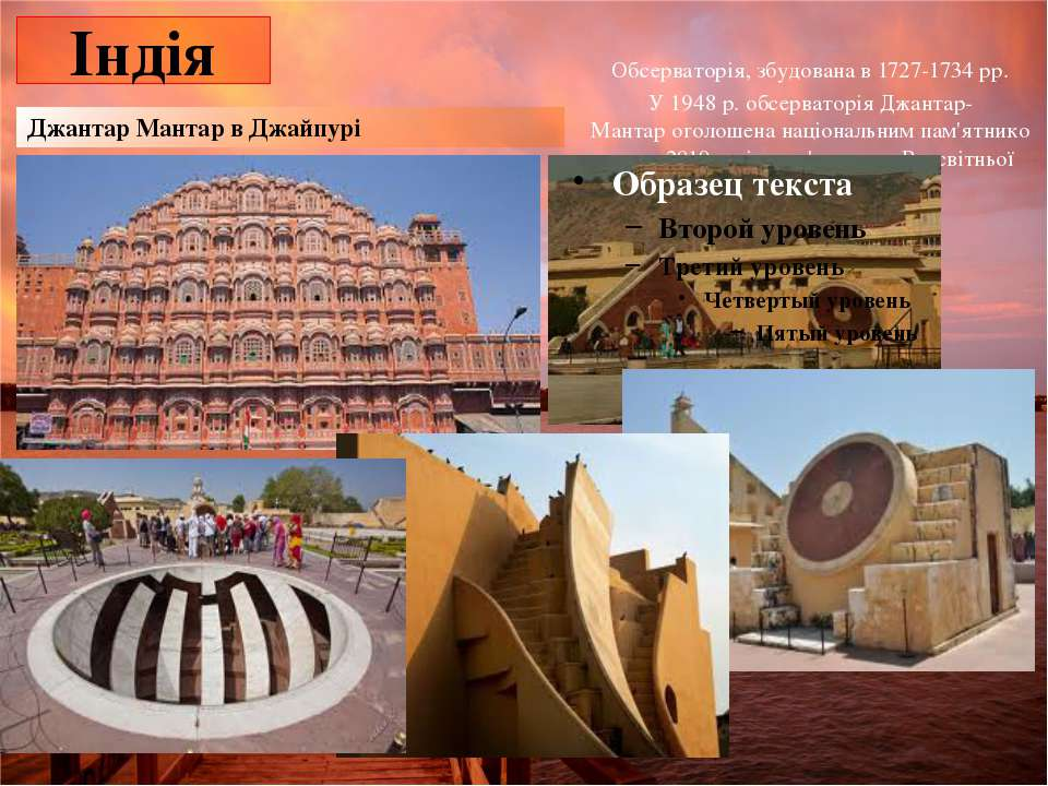 Індія Джантар Мантар в Джайпурі Обсерваторія, збудованав1727-1734рр. У 194...