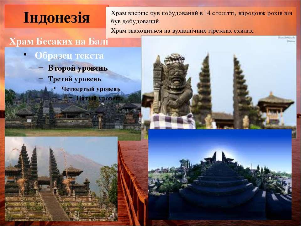 Індонезія Храм Бесаких на Балі  Храм вперше був побудований в 14 столітті,в...