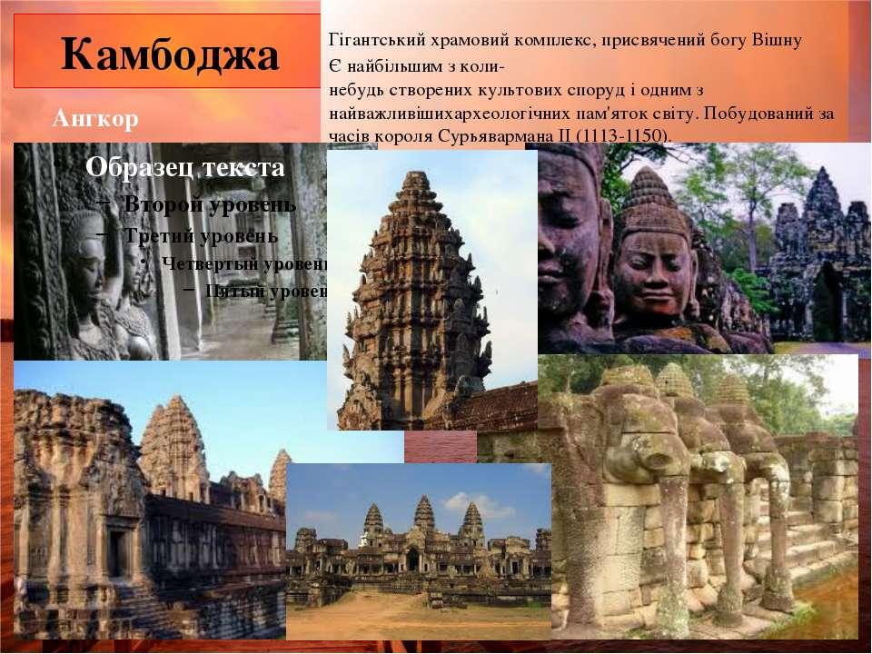 Камбоджа Гігантськийхрамовийкомплекс, присвяченийбогуВішну Є найбільшимз...
