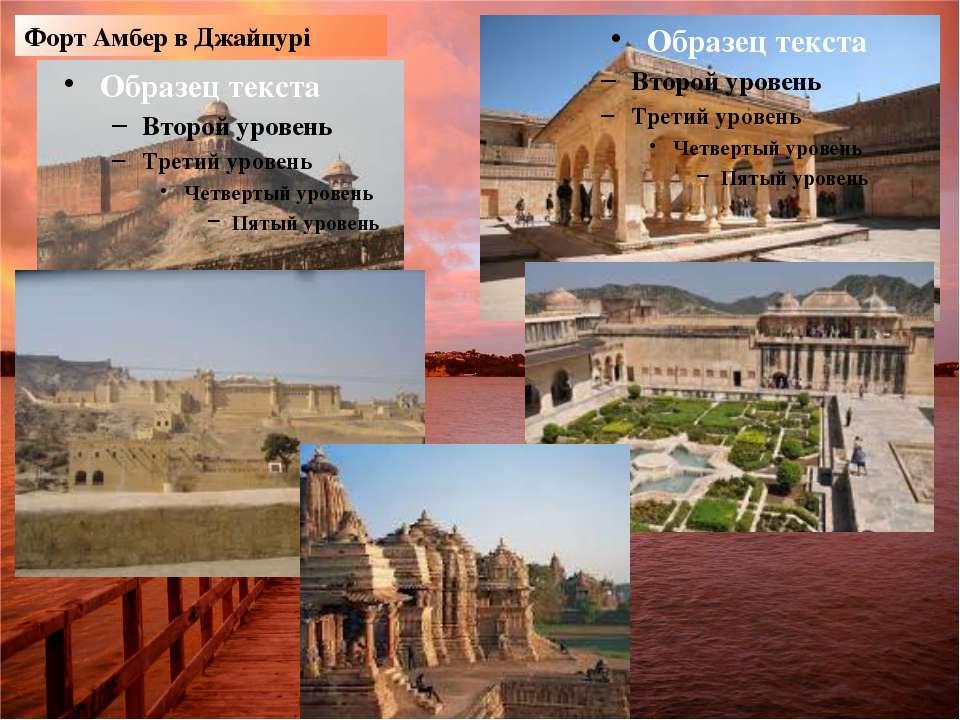Форт Амбер в Джайпурі