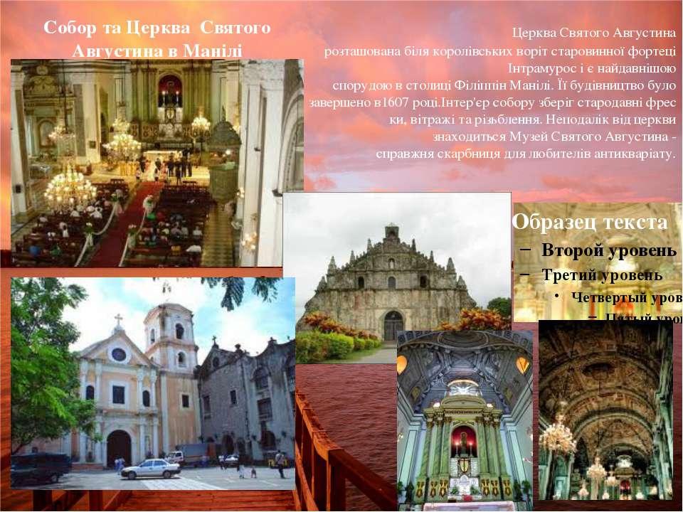 Собор та Церква Святого Августина в Манілі ЦеркваСвятогоАвгустина розташова...