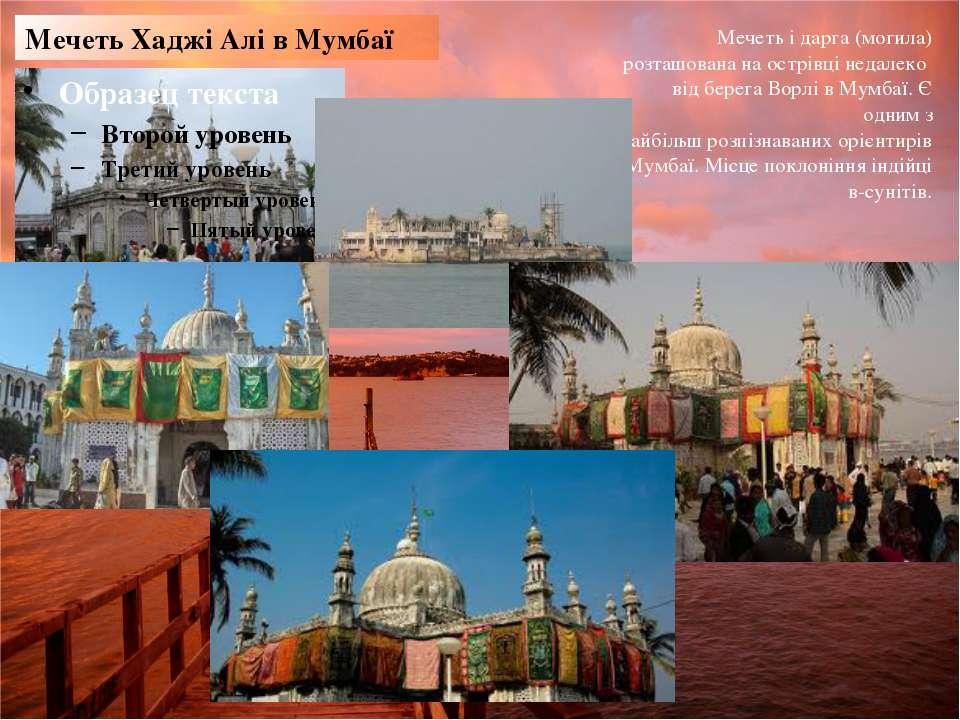 Мечеть Хаджі Алі в Мумбаї Мечетьідарга(могила) розташовананаострівцінед...