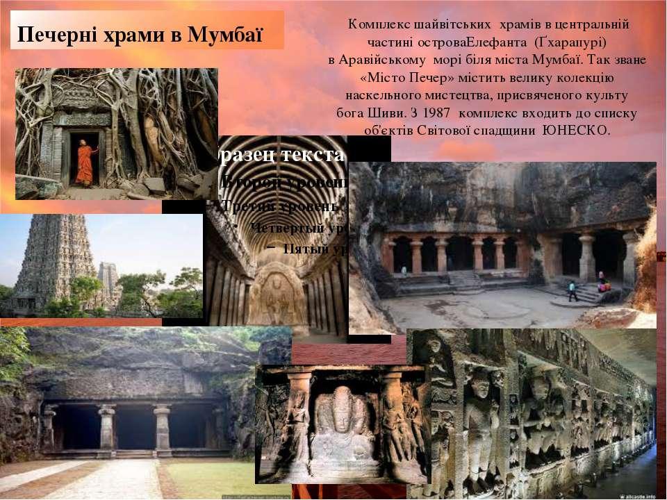 Печерні храми в Мумбаї Комплексшайвітських храмів в центральній частині ос...