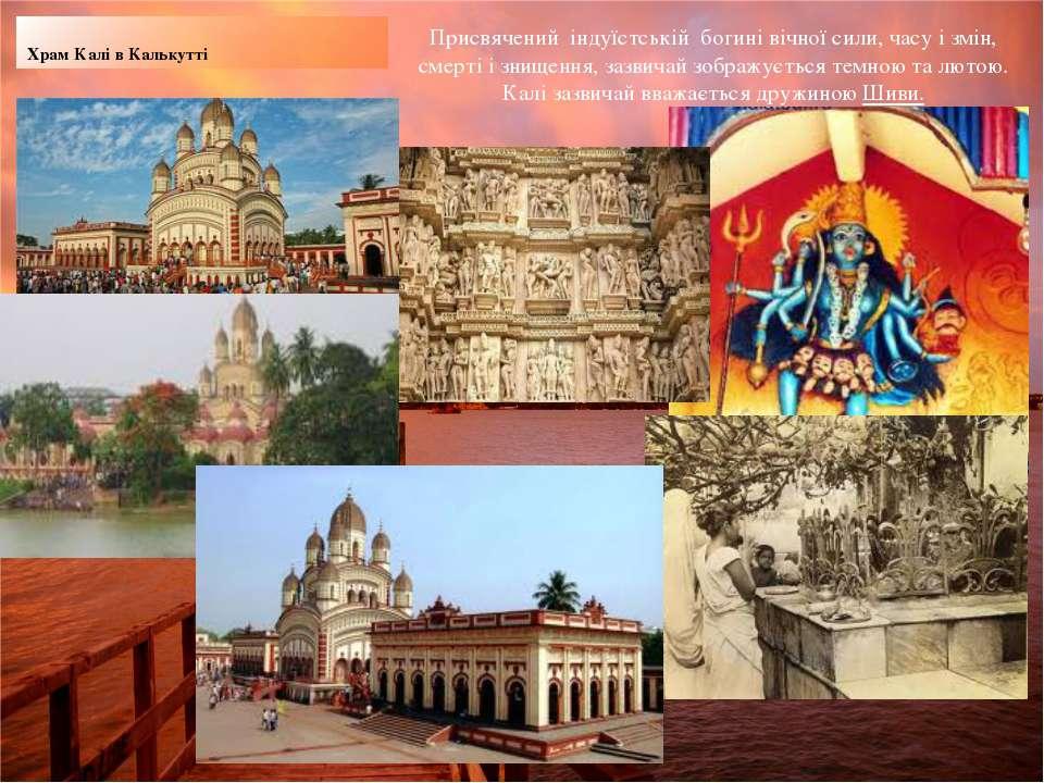 Храм Калі в Калькутті Присвячений індуїстській богині вічної сили, часу і зм...