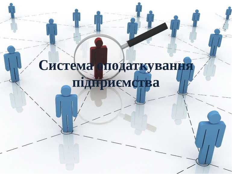 Система оподаткування підприємства