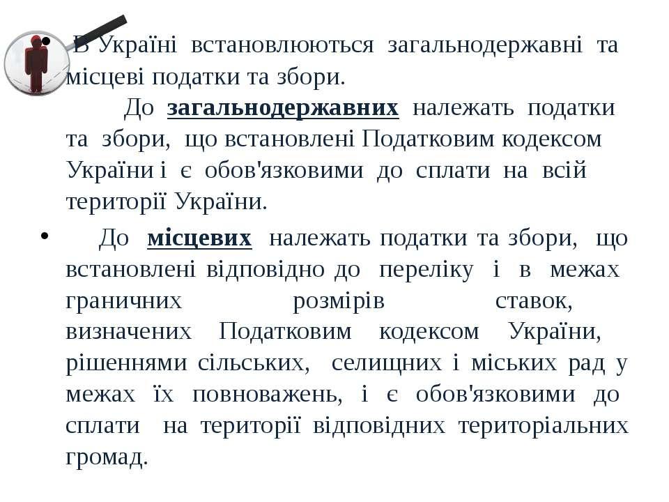 В Україні встановлюються загальнодержавні та місцеві податки та збори. До заг...