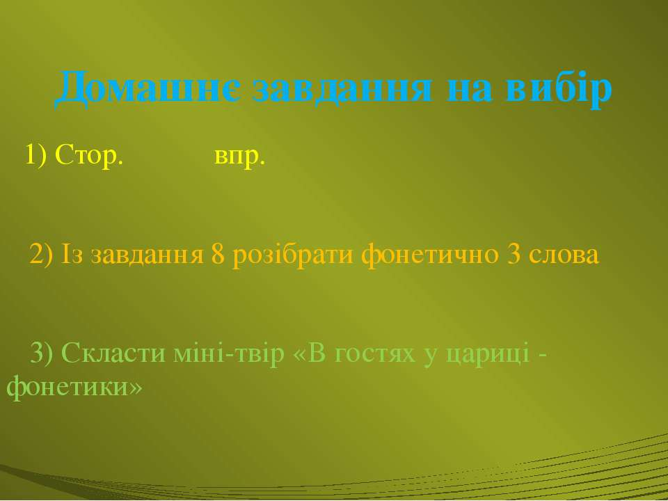 Домашнє завдання на вибір 1) Стор. впр. 2) Із завдання 8 розібрати фонетично ...