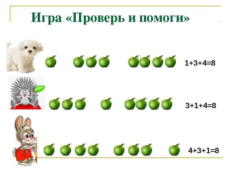 Игра «Проверь и помоги» 1+3+4=8 1+3+4=8 4+3+1=8 4+3+1=8 3+1+4=8