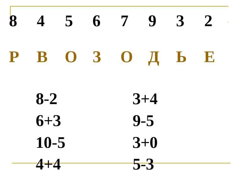 8 4 5 6 7 9 3 2 Р В О З О Д Ь Е 8-2 3+4 6+3 9-5 10-5 3+0 4+4 5-3