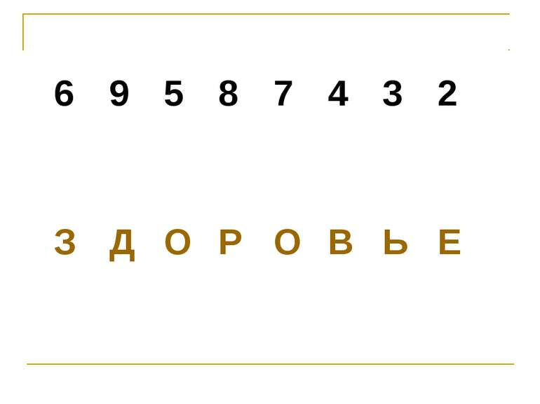 6 9 5 8 7 4 3 2 З Д О Р О В Ь Е