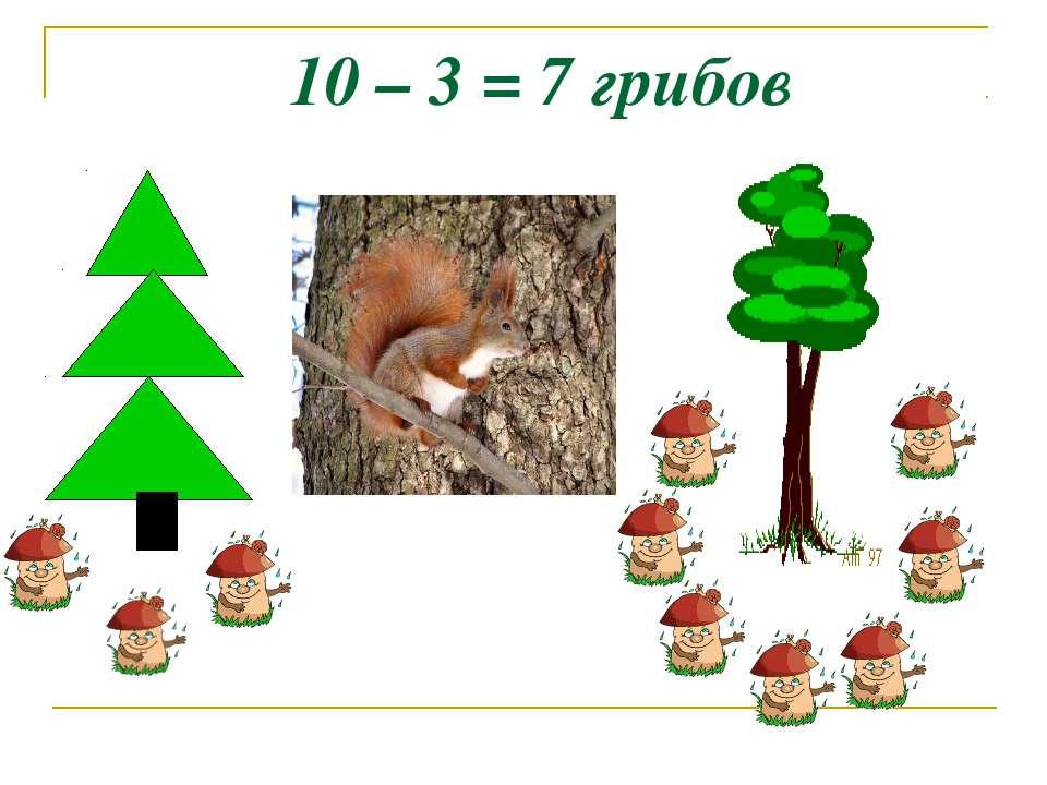 10 – 3 = 7 грибов