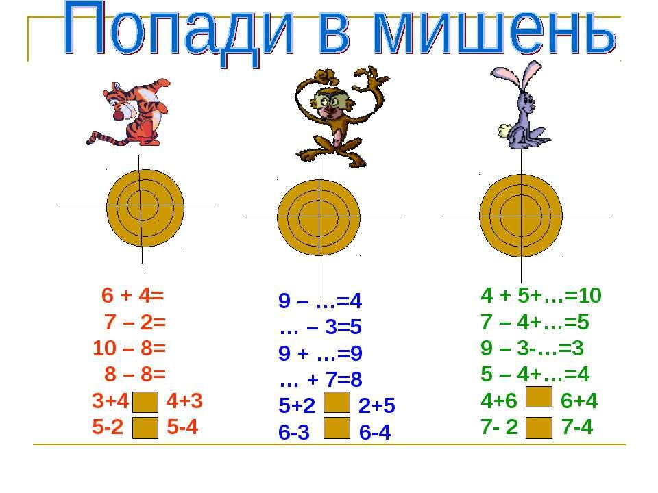 6 + 4= 7 – 2= 10 – 8= 8 – 8= 3+4 4+3 5-2 5-4 9 – …=4 … – 3=5 9 + …=9 … + 7=8 ...