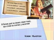 Ісаак Ньютон Три шляхи ведуть до знань: шлях наслідування - найлегший, шлях р...