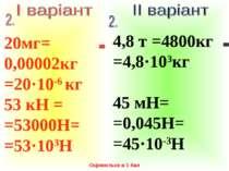 20мг= 0,00002кг =20·10-6 кг 53 кН = =53000Н= =53·103Н 4,8 т =4800кг =4,8·103к...