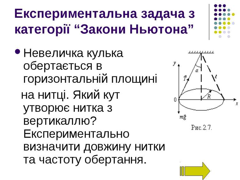 """Експериментальна задача з категорії """"Закони Ньютона"""" Невеличка кулька обертає..."""