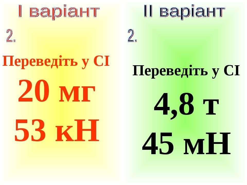 Переведіть у СІ 20 мг 53 кН Переведіть у СІ 4,8 т 45 мН