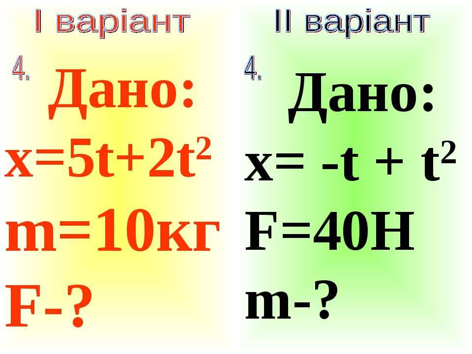 Дано: x= -t + t2 F=40Н m-? Дано: x=5t+2t2 m=10кг F-?