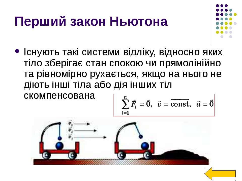 500 три закона ньютона митюшкин ан - учитель физики моу сош с булычёво cлайд 8