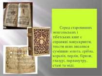 Серед старовинних монгольських і тібетських книг є справжні манускрипти, текс...