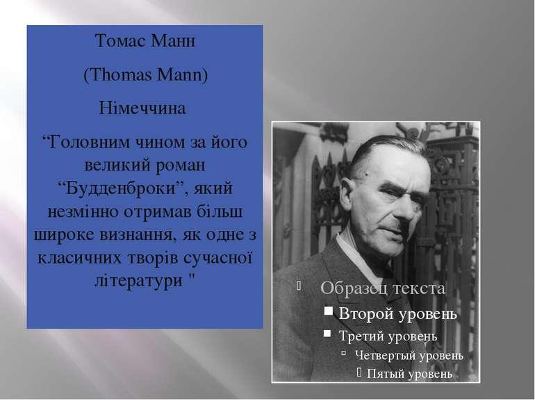 """Томас Манн (Thomas Mann) Німеччина """"Головним чином за його великий роман """"Буд..."""