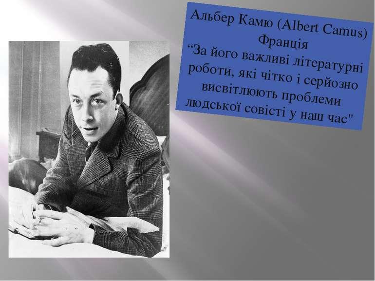 "Альбер Камю (Albert Camus) Франція ""За його важливі літературні роботи, які ч..."