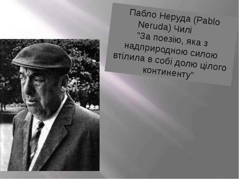 """Пабло Неруда (Pablo Neruda) Чилі """"За поезію, яка з надприродною силою втілила..."""
