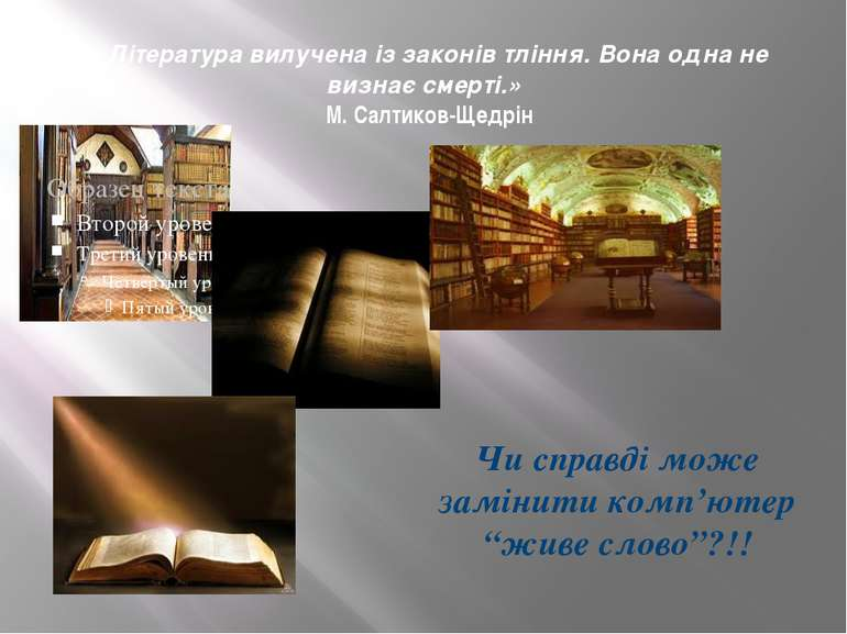 « Література вилучена із законів тління. Вона одна не визнає смерті.» М. Салт...