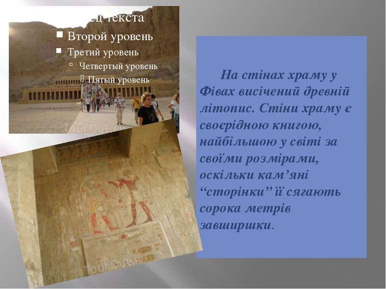 На стінах храму у Фівах висічений древній літопис. Стіни храму є своєрідною к...