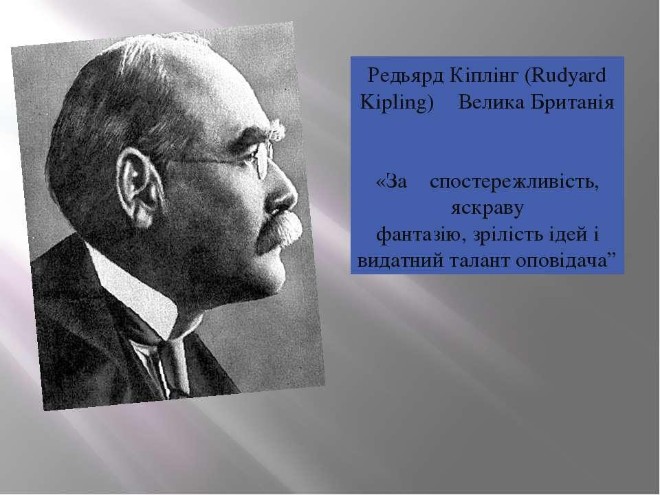 Редьярд Кіплінг (Rudyard Kipling) Велика Британія «За спостережливість, яскра...