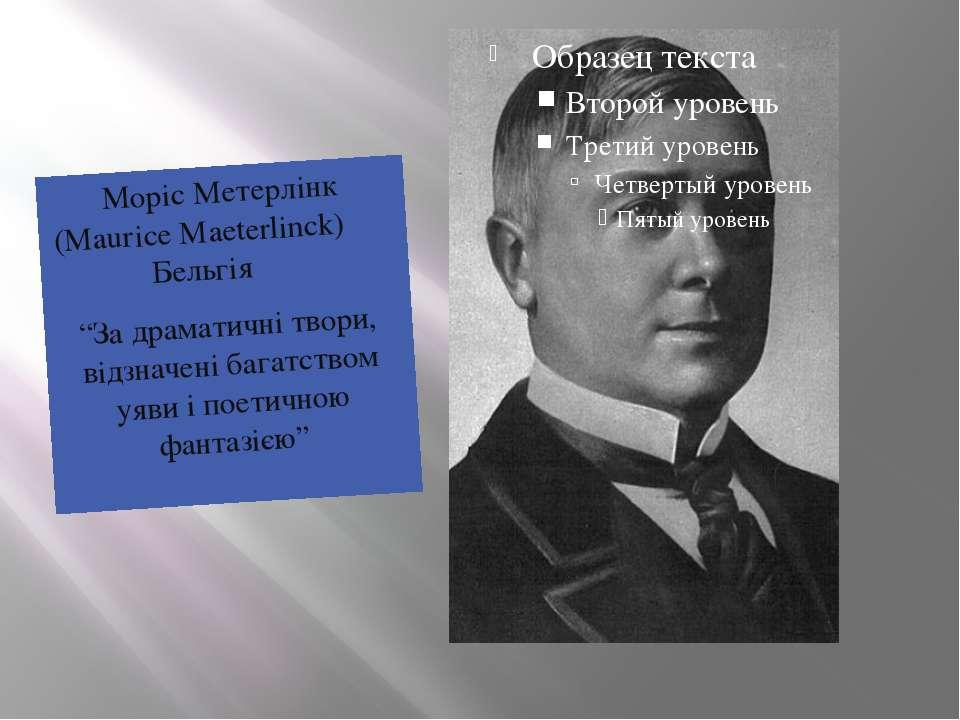 """Моріс Метерлінк (Maurice Maeterlinck) Бельгія """"За драматичні твори, відзначен..."""