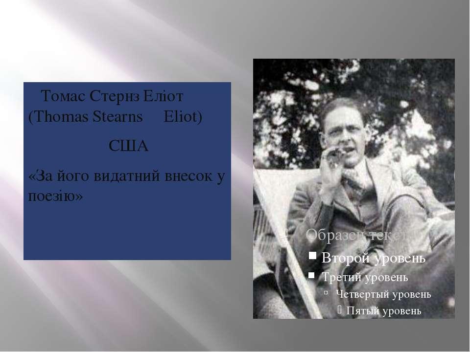 Томас Стернз Еліот (Thomas Stearns Eliot) США «За його видатний внесок у поезію»